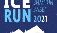 Дорогие друзья, мы рады пригласить вас на первый в 2021 году забег!🏃♀