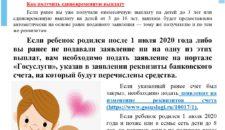ПФ перечисляет 5000 рублей семьям с детьми