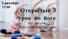 Открытый урок по йоге для жителей Василеостровского района