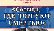 Этап Общероссийской акции «Сообщи, где торгуют смертью»