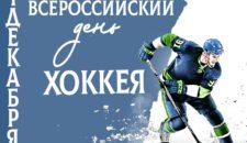 1 декабря — Всероссийский День Хоккея!