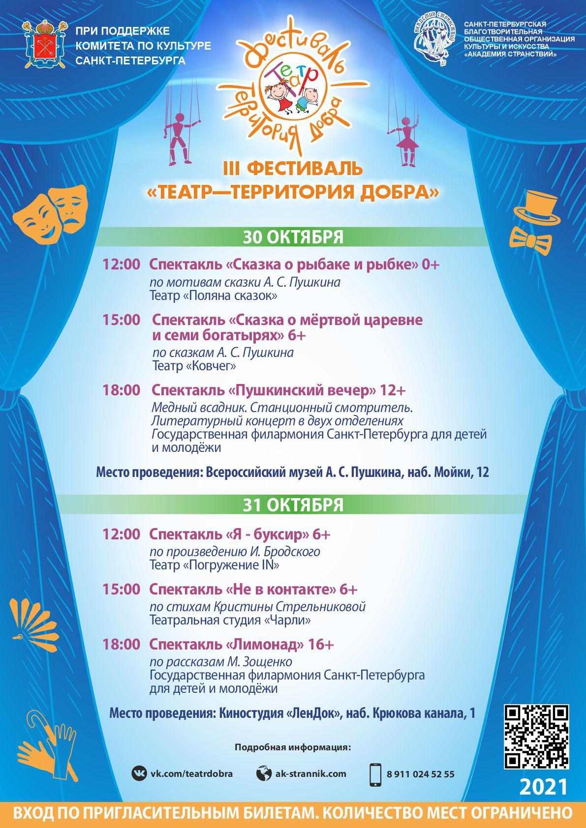 Афиша 30-31 октября