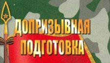 Спартакиада молодежи Василеостровского района Санкт-Петербурга допризывного возраста 2018 года