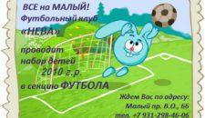 Приглашаем на тренировки в секцию футбола!