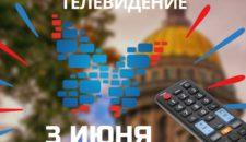 Памятка по переходу на цифровое телевидение для жителей многоквартирных домов