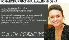 Сегодня свой день рождения празднует тренер по фигурному катанию, Романова Кристина Владимировна!🎂🎁🎉