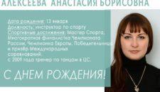 Сегодня свой день рождения празднует тренер по спортивным бальным танцам Центра Спорта Василеостровского района Алексеева Анастасия Борисовна!