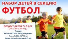 Объявляется набор мальчиков в секцию футбола!
