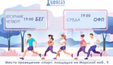 Приглашаем всех любителей Спорта на нашу беговую секцию от Центра Спорта Василеостровского Района!