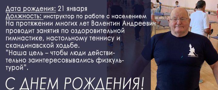 Сегодня, 21 января, празднует свой день рождения инструктор по работе с населением Центра Спорта ВО Митрофанов Валентин Андреевич! 👏🏻🎊🎉🎁