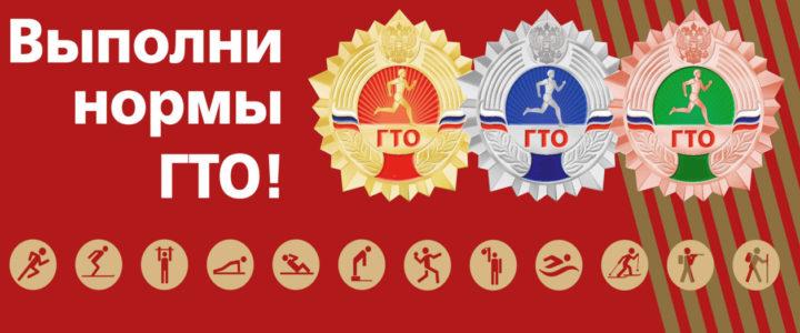 В дни школьных каникул приходите выполнить нормативы ВФСК ГТО!