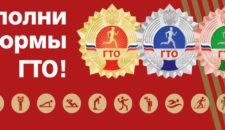 5 первых шагов к выполнению нормативов комплекса ГТО!