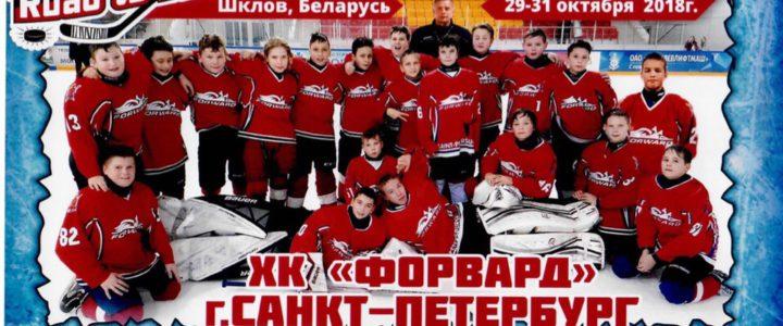 Команда «Форвард» 2006 г.р. заняла 3 место на турнире «Осенний Кубок» в Белоруссии
