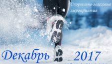 Новый план мероприятий на декабрь 2017!