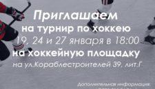 Предстоящие турниры по хоккею