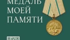 В Санкт-Петербурге стартует акция по сбору историй о защитниках блокадного Ленинграда «Медаль моей памяти».