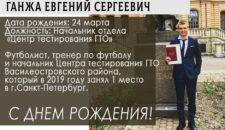 Сегодня празднует свой день рождения руководитель отдела «Центр тестирования ГТО» Центра Спорта Василеостровского Района — Евгений Сергеевич Ганжа 🥳🎉🎊