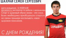 Сегодня свой день рождения празднует Семен Сергеевич Шахрай!