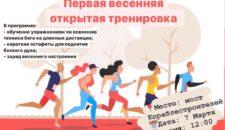 Дорогие друзья, приглашаем вас на открытую тренировку по бегу!🏆