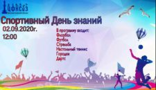 Спортивный ДЕНЬ ЗНАНИЙ❗ 2 сентября в 12:00 🏆