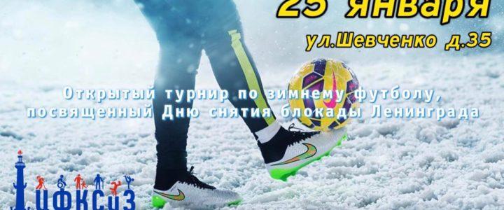 Приглашаем на турнир по зимнему футболу
