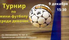 Турнир по мини-футболу среди девочек 9 декабря
