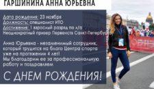 Сегодня свой день рождения празднует специалист отдела ИТО — Анна Юрьевна Гаршинина! 🎂🎊