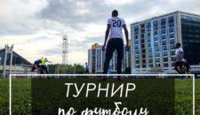 Этой осенью стартует турнир по дворовому футболу на базе Центра Спорта Василеостровского района