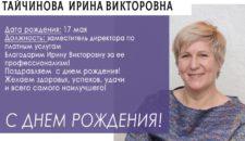 Сегодня свой день рождения празднует наш заместитель директора по платным услугам — Ирина Викторовна Тайчинова!