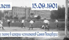 Первый матч чемпионата Санкт-Петербурга состоялся 15 сентября 1901 года.