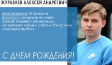 Сегодня свой день рождения празднует Алексей Андреевич Журавлев!🎂