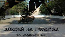 Приглашаем всех желающих на бесплатные занятия по хоккею на роликах!