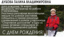 Сегодня свой день рождения празднует инструктор по работе с населением Центра Спорта Василеостровского района — Дубова Галина Владимировна!