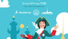 26 мая состоится ежегодный Большой Велопарад