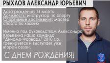 Сегодня свой день рождения празднует наш тренер по хоккею — Рыхлов Александр Юрьевич! 🎂🎁