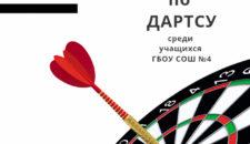 Соревнования по дартсу среди обучающихся ГБОУ СОШ № 4