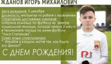 Сегодня свой день рождения празднует инструктор по работе с населением Игорь Жданов 🎊🎉🏆