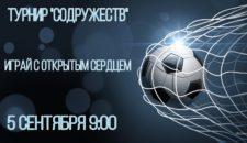 В эту субботу в нашем центре спорта состоится футбольный турнир «Содружеств» ❗