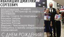 Сегодня хотим поздравить тренера по танцевальному спорту — Иванишина Дмитрия Сергеевича!