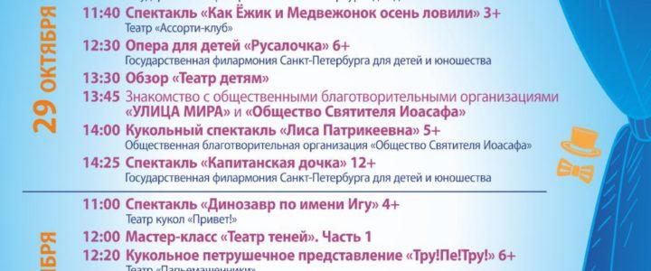 Пресс-релиз II фестиваля «Театр — территория добра» 2020 года.