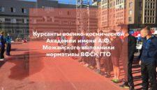 Центр Тестирования ГТО принял нормативы ВФСК ГТО у курсантов военно-космической Академии имени А.Ф.Можайского