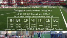 Бесплатные занятия спортом для жителей Василеостровского района!!!