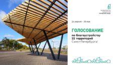 Голосование по благоустройству 22 территорий Санкт-Петербурга!