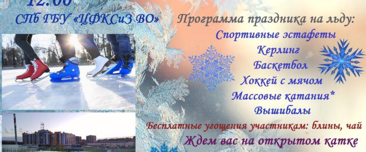 Приглашаем на большой спортивный праздник на льду!