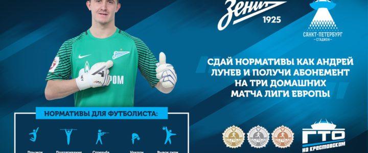 Выполните нормы ГТО и получите призы от Андрея Лунева!