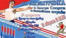 11 августа в 10:30 на базе нашего Центра Спорта состоится большой спортивный праздник посвященный Дню физкультурника!