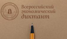 7 октября 2020 года состоится «Всероссийский экономический диктант»