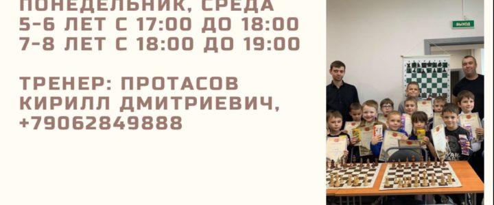 Набор детей в секцию «Шахматы»