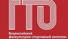 О выдаче знаков ГТО