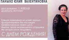 Сегодня свой день рождения празднует Паныло Юлия Валентиновна!